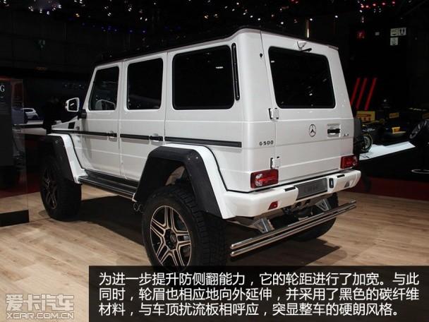 奔驰G500 4×4