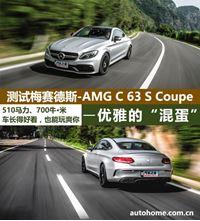 """优雅的""""混蛋"""" 测试AMG C 63 S Coupe"""