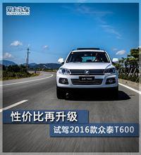 性价比再升级 试2016款众泰T600旗舰型