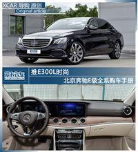 推E300L时尚 北京奔驰E级全系购车手册