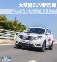 大空间SUV新选择 试驾东风风光580 1.5T