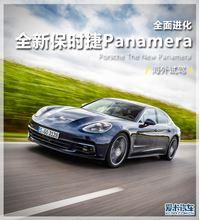 全面进化 海外试驾全新保时捷Panamera