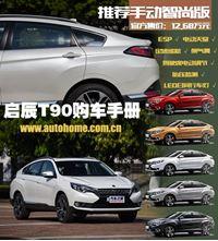 重点推荐手动智尚版 启辰T90购车手册