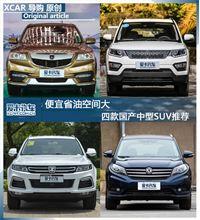 便宜省油空间大 四款国产中型SUV推荐