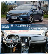 推20T互联网智享版 上汽荣威i6购车手册