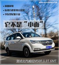 """它不是""""小面"""" 测试北汽威旺M50F 1.3T"""