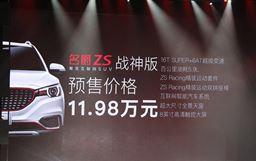 名爵ZS战神版配置曝光 预售11.98万元
