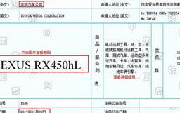 雷克萨斯RX将推长轴版 有望采用7座布局