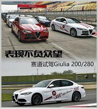 表现不负众望 赛道试驾Giulia 200/280