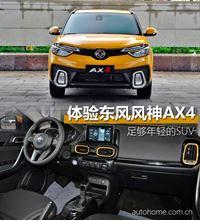足够年轻的SUV 静态体验东风风神AX4