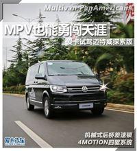 MPV也能勇闯天涯 爱卡试驾迈特威探索版