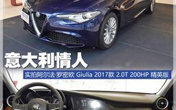 意大利情人 实拍Giulia 200HP 精英版