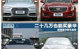 二十几万也能买豪华 超值豪华轿车推荐