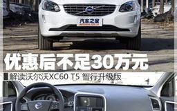優惠后不足30萬 解讀沃爾沃XC60低配車
