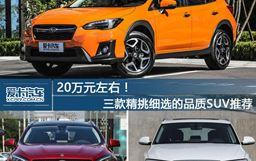 20萬元左右 三款精挑細選的品質SUV推薦
