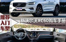 推薦入門車型 新沃爾沃XC60購車手冊