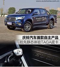 庆铃汽车首款自主产品 抢先体验TAGA