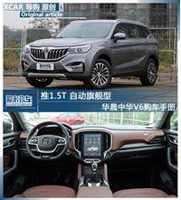 推1.5T 自动旗舰型 华晨中华V6购车手册