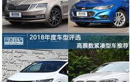 2018年度車型評選 高票數緊湊型車推薦