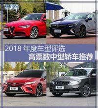 2018年度车型评选 高票数中型轿车推荐