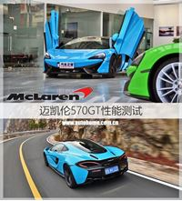 没想到这台GT这么快!试驾迈凯伦570GT