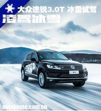 凌驾于冰雪之上 -18℃试驾大众途锐3.0T