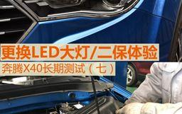 換LED大燈/二保體驗 奔騰X40長測(七)