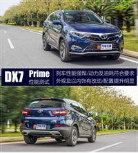 刹车性能强悍 测试东南DX7 Prime 1.8T