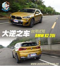 大逆之车 台湾抢先测试宝马X2汽油版