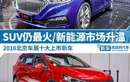 2018北京車展十大上市新車 新能源市場迎春天