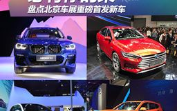 必有你的菜 盤點北京車展重磅首發新車