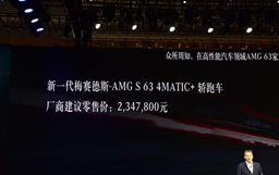 深港澳車展:AMG S 63轎跑上市售234.78萬