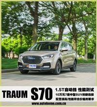 10万元7座中型SUV的新选择 测试君马S70