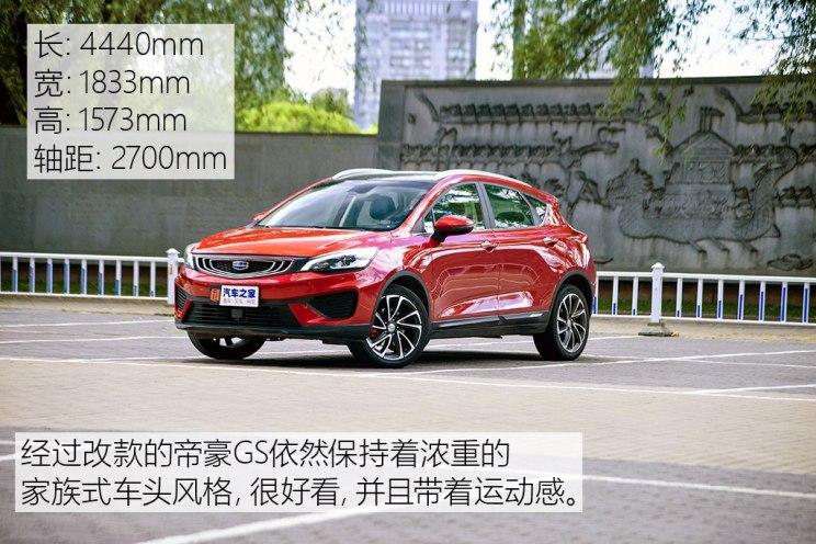 吉利汽车 帝豪GS 2018款 领潮版 1.4T 自动臻尚智联型