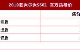 2019款沃尔沃S60L上市 售27.69-34.09万