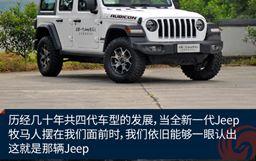 全新Jeep牧马人正式上市 42.99万起/搭2.0T动力