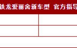 雪鐵龍愛麗舍豪華型上市 售12.58萬元