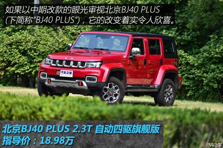 北京汽车 北京BJ40 2018款 PLUS 2.3T 自动四驱旗舰版
