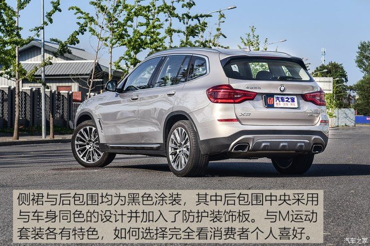 华晨宝马 宝马X3 2018款 xDrive25i 豪华套装