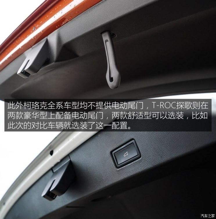 上汽斯柯达 柯珞克 2018款 TSI280 豪华版