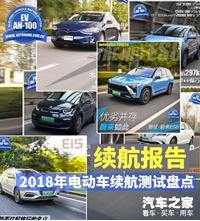 续航报告 2018年电动车续航测试盘点