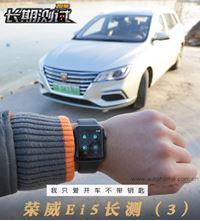 我只爱开车不带钥匙 荣威Ei5长测(3)
