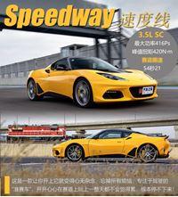 心无杂念 测试路特斯Evora GT410 Sport