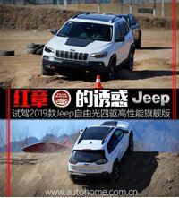 红章的诱惑 试Jeep自由光高性能旗舰版