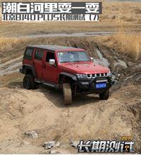 潮白河耍一耍 北京BJ40 PLUS长测(6)