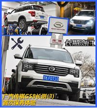首次保养体验 广汽传祺GS8长期测试(3)