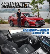 """本色出演""""双城记"""" 秦Pro新能源长测"""