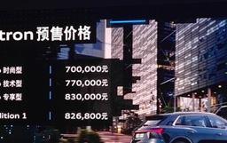 2019上海车展:奥迪e-tron预售70万元起
