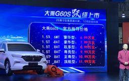 2019上海车展:大乘G60s售价6.99万元起