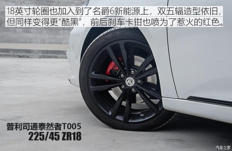 上汽集團 名爵6新能源 2019款 50T Trophy 5秒版